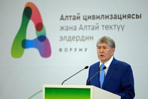 В Бишкеке состоялось открытие форума «Алтайская цивилизация и родственные народы алтайской семьи» (фоторепортаж)