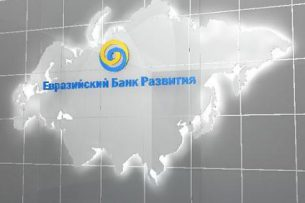 ЕАБР: Экономика Кыргызстана продолжает демонстрировать значительные результаты во внешнеторговой сфере