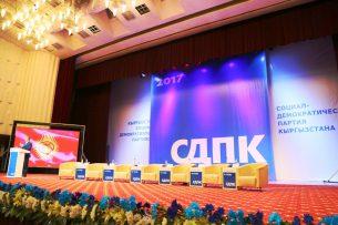 Фоторепортаж: В Бишкеке состоялся съезд СДПК