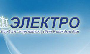 Проект по реабилитации «Ошэлектро» ратифицирован
