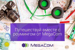Еще больше выгодного общения в роуминге России и Казахстана от MegaCom