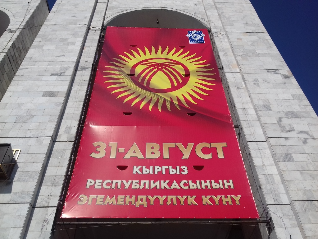 Открытки к дню независимости кыргызстана
