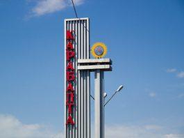 Выборы мэра Кара-Балты состоятся 25 августа