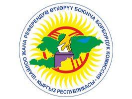 ЦИК Кыргызстана изменил границы некоторых избирательных округов