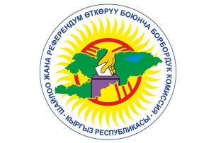 ЦИК Кыргызстана вынесла предупреждение политической партии «Чон казат»