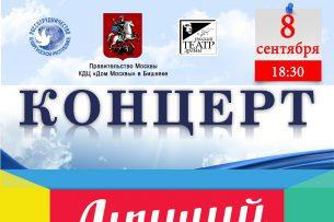 В Бишкеке пройдет праздничный концерт, посвященный 870-летию Москвы