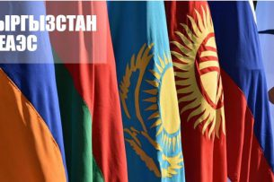 Вступив в ЕАЭС, Кыргызстан сделал правильное решение – Жээнбеков