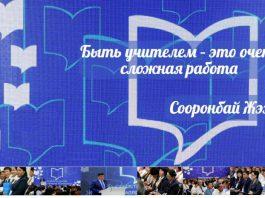 Сооронбай Жээнбеков: Быть учителем – это очень сложная работа