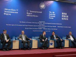 Итоги форума «Иссык-Куль-2017»: вместе страны ЕАЭС сильнее – экономически, материально, интеллектуально