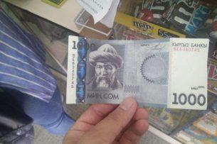 В Бишкеке группа молодых людей в магазине расплатилась фальшивой купюрой