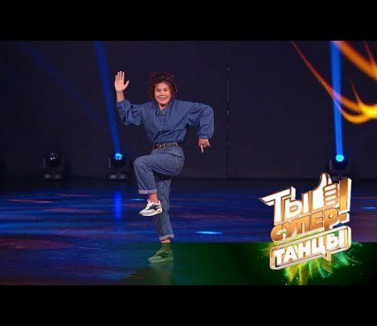 Ее бросил отец, мама на заработках: 15-летняя Айдана смогла поразить жюри конкурса «Ты супер! Танцы»