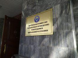Состоялось очередное заседание рабочей группы по совершенствованию выборного законодательства Кыргызстана
