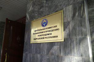 В ЦИК Кыргызстана прошла жеребьевка по распределению эфирного времени для групп агитации на референдуме