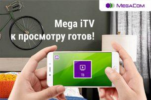 Mega iTV — окно в мир цифрового телевидения