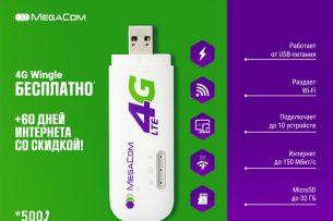 Бесплатный 4G WI-FI Wingle от MegaCom: быстрый и удобный