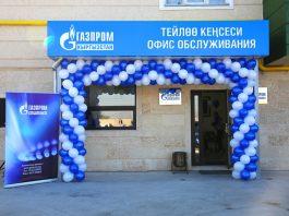 «Газпром Кыргызстан» открыл в Бишкеке новый офис обслуживания населения