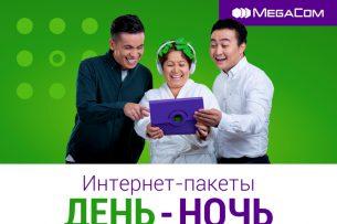 «День — Ночь» от MegaCom: больше Интернета, меньше расходов