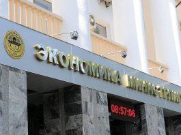 Минэконом Кыргызстана предлагает упорядочить деятельность госпредприятий