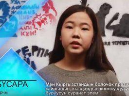 «Нам нужна ваша поддержка»: девочки Кыргызстана просят не ущемлять их права