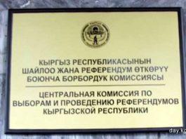 ЦИК Кыргызстана назначит повторные парламентские выборы после снижения избирательного порога, залога и применения заявлений по форме 2