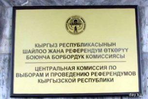 Два члена ЦИК Кыргызстана не признали итоги досрочных выборов президента