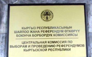 46 политических партий уведомили ЦИК о намерении участвовать на повторных выборах депутатов Жогорку Кенеша