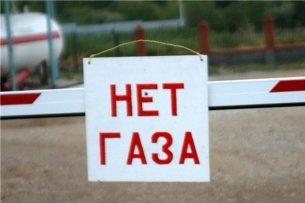В трех городах Кыргызстана отключат газ