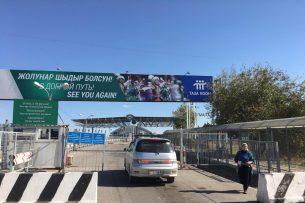 Ситуация на границе: на КПП «Ак-Жол» людей и машины начали беспрепятственно пропускать в Казахстан