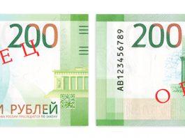 В России появились новые банкноты номиналом 200 и 2000 рублей