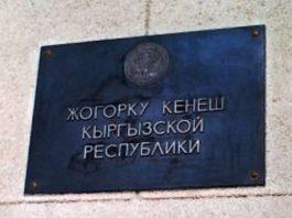 Жогорку Кенеш одобрил кандидатуры на должности вице-премьер-министра и министра чрезвычайных ситуаций республики