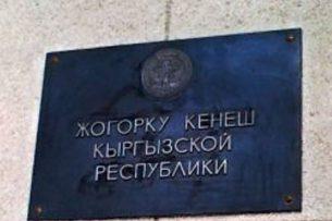 Жогорку Кенеш одобрил законопроект, который позволит отложить парламентские выборы до лета и изменить Конституцию