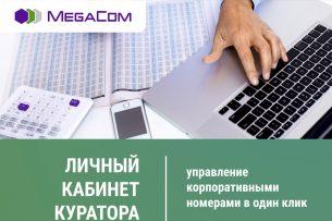 Новый сервис самообслуживания от MegaCom – «Личный кабинет куратора»