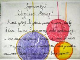 Письма детей из детского дома Деду Морозу: Сделай новогодний подарок ребенку!