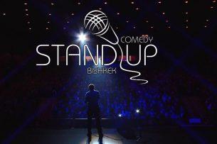 Герои Stand Up Comedy Bishkek: взгляд из-за кулис
