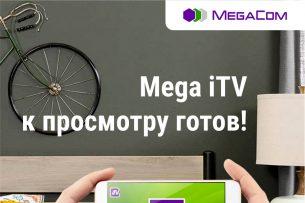 Подключи Mega iTV и получи месяц бесплатного просмотра!