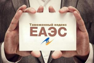 Новый Таможенный кодекс ЕАЭС вступит в силу 1 января 2018 года