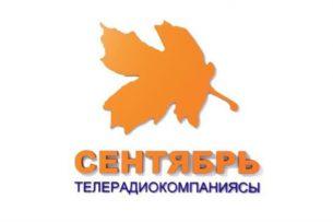 Телеканал «Сентябрь» подал кассационную жалобу в Верховный суд Кыргызстана