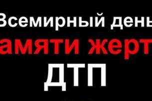 В Чуйской области почтут память погибших в ДТП минутой молчания