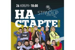 Stand Up Comedy «на старте» в Бишкеке