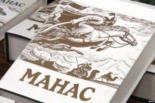 Эпос «Манас» в варианте Саякбая Каралаева переиздан тиражом в 5 тыс. экземпляров