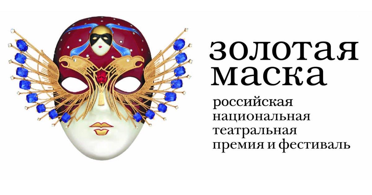 Танец имузыка: екатеринбургские театры получили 27 номинаций «Золотой маски»