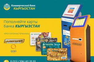 Клиенты «Коммерческого банка КЫРГЫЗСТАН» теперь смогут пополнять карты через платежные терминалы «Мобильник» и QiWi