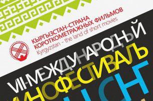 Международный фестиваль «Кыргызстан – страна короткометражных фильмов» приурочили ко дню рождения Айтматова