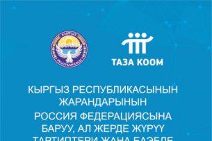 В Кыргызстане выпустили справочник мигранта