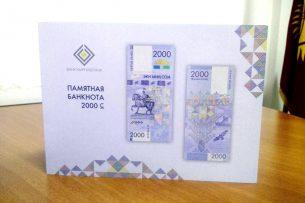Нацбанк Кыргызстана презентовал вертикальную банкноту номиналом 2000 сомов