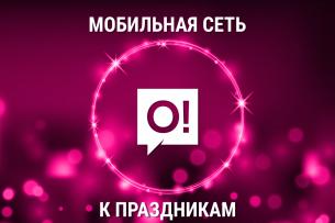 Мобильный оператор О! объявляет полную готовность к новогодним нагрузкам