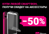 Купи смартфон в O!Store и получи скидку на аксессуары – 50%!