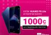 Новогодняя АКЦИЯ в O!Store: Получите бонус до 1000 сомов