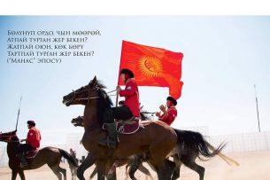 Игра «Кок-Бору» включена в список нематериального культурного наследия ЮНЕСКО