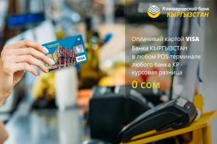 Оплата покупок картой для клиентов «Коммерческий банк КЫРГЫЗСТАН» стала выгодней!